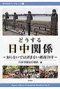 どうする日中関係 知らないでは済まない戦後70年  /本の泉社/日本中国友好協会