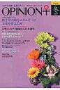 オピニオン・プラス 女性の活躍!応援マガジン vol.16(2017冬) /ヒュ-マン・コミュニケ-ション研究所