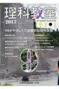 理科教室  No.753(Vol.60 N /本の泉社/科学教育研究協議会