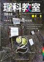 理科教室  No.758(Vol.61 N /本の泉社/科学教育研究協議会