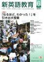 新英語教育  第586号(2018 6) /本の泉社/新英語教育研究会編集部
