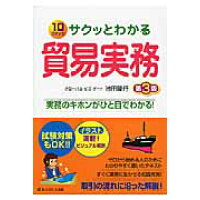 サクッとわかる貿易実務 10 days  第3版/ネットスク-ル/池田隆行