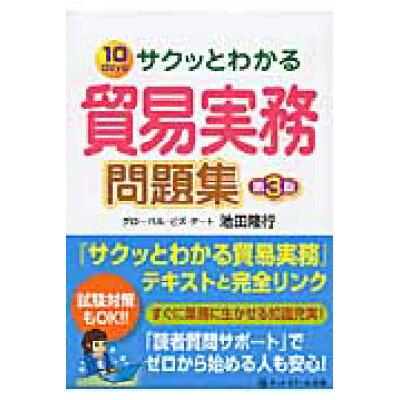 サクッとわかる貿易実務問題集 10 days  第3版/ネットスク-ル/池田隆行