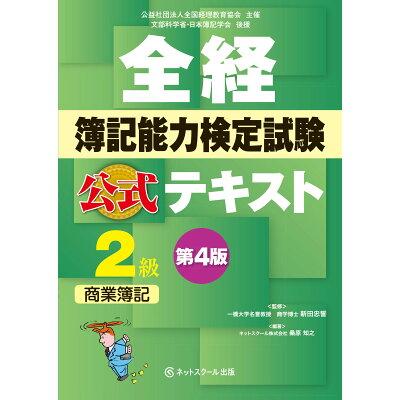 全経簿記能力検定試験公式テキスト2級商業簿記   第4版/ネットスク-ル/桑原知之