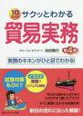 サクッとわかる貿易実務 10 days  第4版/ネットスク-ル/池田隆行