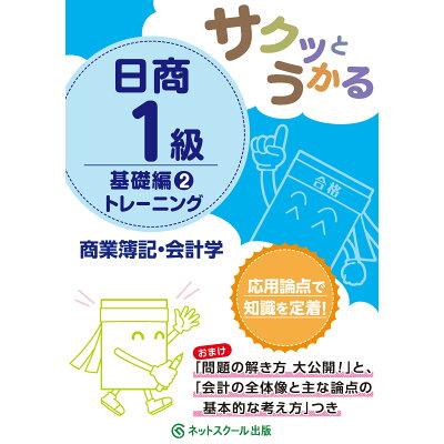 サクッとうかる日商1級商業簿記・会計学トレーニング  2 /ネットスク-ル/ネットスクール