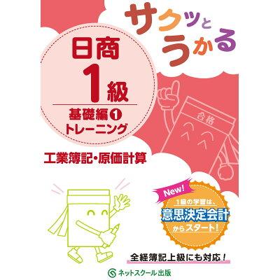 サクッとうかる日商1級工業簿記・原価計算   /ネットスク-ル/ネットスクール