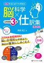 脳科学×仕訳集日商簿記3級   第2版/ネットスク-ル/桑原知之