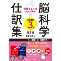 脳科学×仕訳集日商簿記3級   第3版/ネットスク-ル/桑原知之