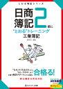 """日商簿記2級に""""とおる""""トレーニング工業簿記   /ネットスク-ル/桑原知之"""