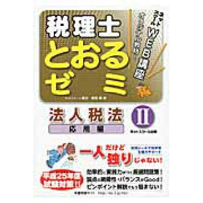 税理士とおるゼミ法人税法  平成25年度試験対策 2(応用 /ネットスク-ル/藤田健吾