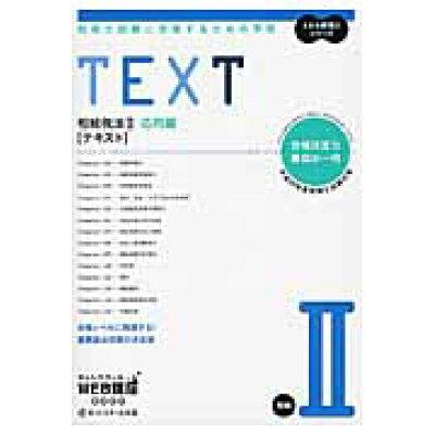 税理士試験に合格するための学校TEXT  相続税法 2(応用編) 平成2 /ネットスク-ル/ネットスクール