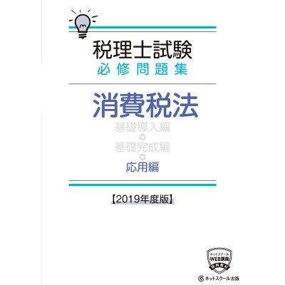 税理士試験必修問題集消費税法応用編  2019年度版 /ネットスク-ル/ネットスクール