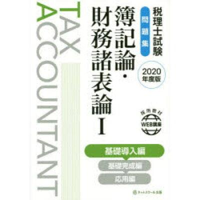 税理士試験問題集 簿記論・財務諸表論1  2020年度版 /ネットスク-ル/ネットスクール株式会社