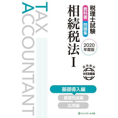 税理士試験教科書・問題集 相続税法  1 2020年度版 /ネットスク-ル/ネットスクール
