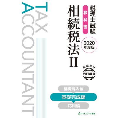 税理士試験教科書 相続税法2 基礎完成編【2020年度版】