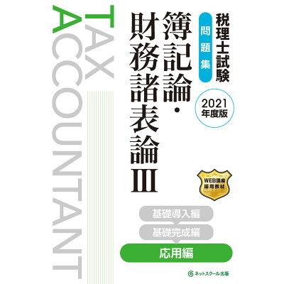 税理士試験問題集簿記論・財務諸表論  3 2021年度版 /ネットスク-ル/ネットスクール