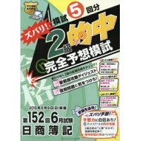 日商簿記ズバリ!2級的中完全予想模試  第152回 /ネットスク-ル/ネットスクール
