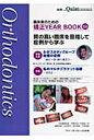 臨床家のための矯正year book  '08 /クインテッセンス出版/伊藤学而