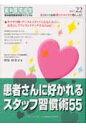 患者さんに好かれるスタッフ習慣術55   /クインテッセンス出版/澤泉仲美子