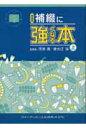 補綴に強くなる本  上巻 新装版/クインテッセンス出版/河津寛