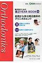 臨床家のための矯正year book  '09 /クインテッセンス出版/伊藤学而