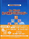歯科衛生士のためのDr.Hiroの知って納得!ペリオドントロジ-   /クインテッセンス出版/山本浩正