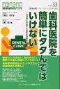 歯科医院を簡単にタタんではいけない 次世代に承継する歯科医院経営  /クインテッセンス出版/角田祥子