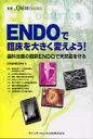 ENDOで臨床を大きく変えよう! 歯科治療の根幹ENDOで天然歯を守る  /クインテッセンス出版/日本歯内療法学会