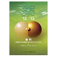薬  '12/'13 /クインテッセンス出版/朝波惣一郎