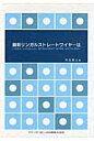 最新リンガルストレ-トワイヤ-法   /クインテッセンス出版/竹元京人