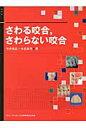 さわる咬合,さわらない咬合   /クインテッセンス出版/今井俊広