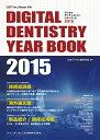 デジタルデンティストリ-イヤ-ブック  2015 /クインテッセンス出版/日本デジタル歯科学会
