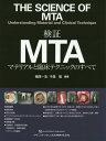 検証MTA マテリアルと臨床テクニックのすべて  /クインテッセンス出版/福西一浩