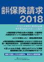 歯科保険請求  2018 /クインテッセンス出版/お茶の水保険診療研究会
