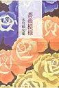 薔薇模様 水岩瞳句集  /ふらんす堂/水岩瞳