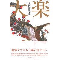 大楽 大関靖博句集  /ふらんす堂/大関靖博