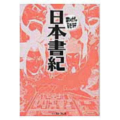 日本書紀   /イ-スト・プレス/舎人親王