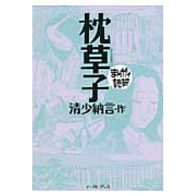 枕草子   /イ-スト・プレス/清少納言