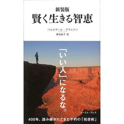 賢く生きる智恵   新装版/イ-スト・プレス/バルタザ-ル・グラシャン