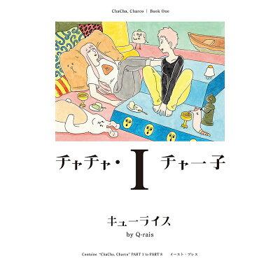 チャチャ・チャー子  1 /イ-スト・プレス/キューライス