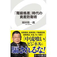 「階級格差」時代の資産防衛術   /イ-スト・プレス/須田慎一郎