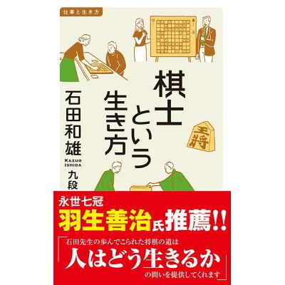 棋士という生き方   /イ-スト・プレス/石田和雄