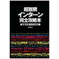 超難関インタ-ン完全攻略本 最速内定への方程式  /デ-タハウス/Hatch