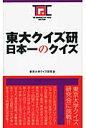 東大クイズ研日本一のクイズ   /デ-タハウス/東京大学クイズ研究会