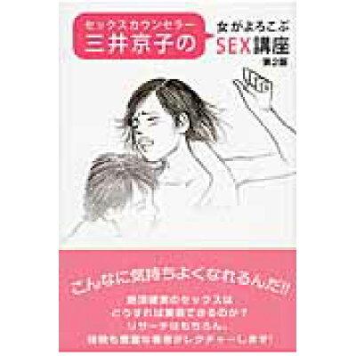 セックスカウンセラ-三井京子の女がよろこぶSEX講座   第2版/デ-タハウス/三井京子