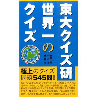 東大クイズ研世界一のクイズ   第2版/デ-タハウス/東京大学クイズ研究会
