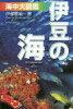 「伊豆の海」海中大図鑑 伊豆の海中生物を大網羅!  第6版/デ-タハウス/伊藤勝敏