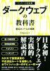 ダークウェブの教科書 匿名化ツールの実践  /デ-タハウス/Cheena