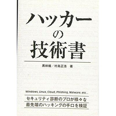 ハッカーの技術書   /デ-タハウス/黒林檎